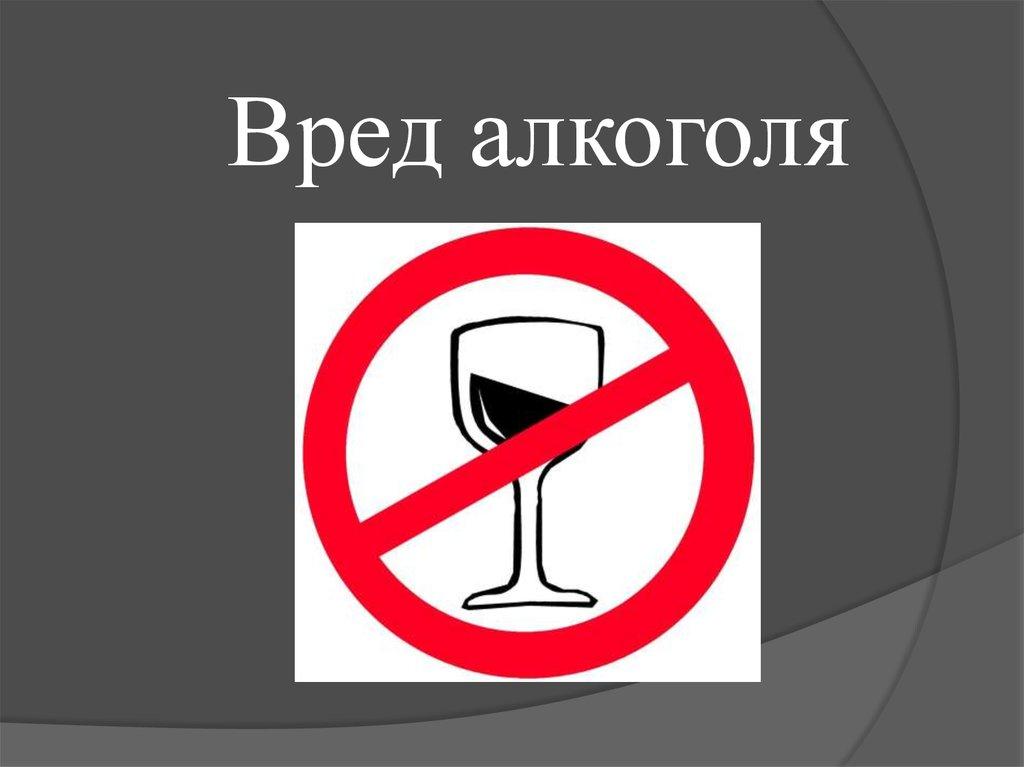 вегетарианцы картинки о вреде алкоголя смотреть момента прощания